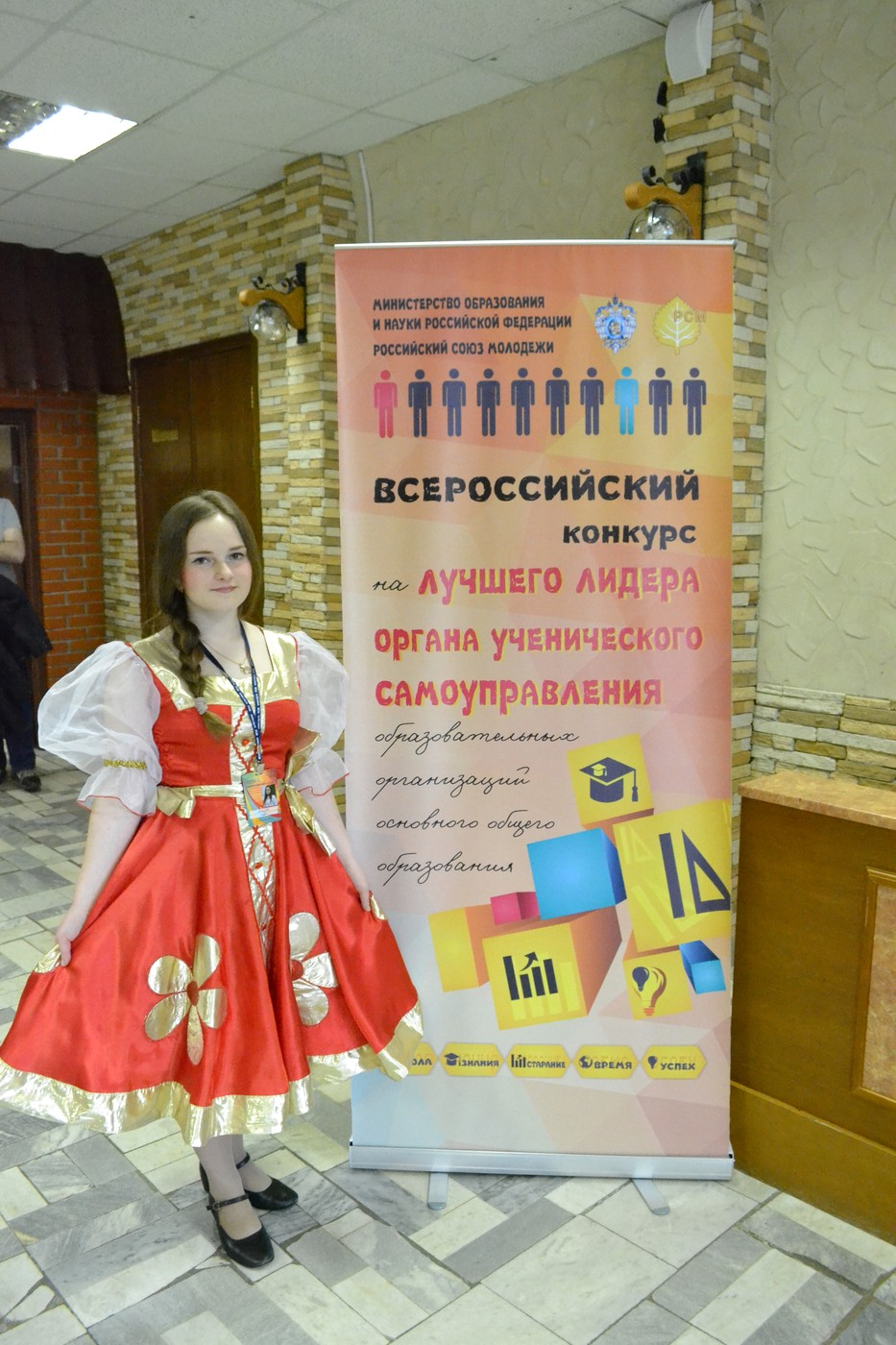 Всероссийский конкурс лидера ученического самоуправления