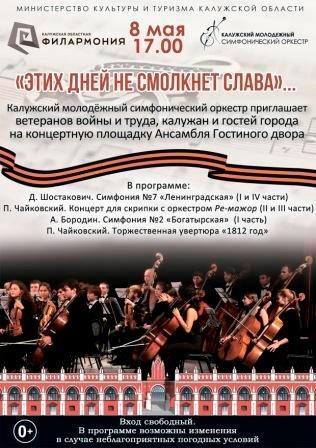 шостакович симфония номер 7 слушать