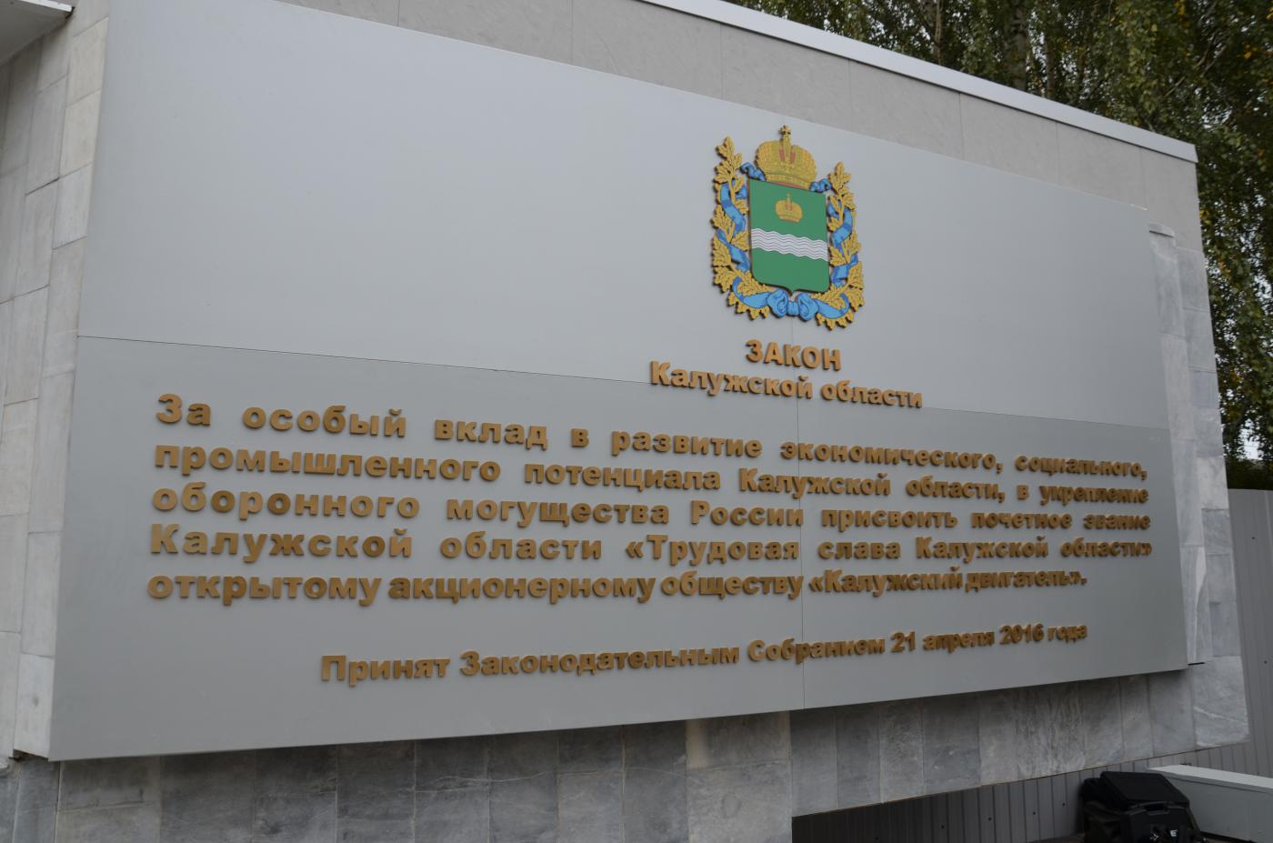 Руководство Калужской Области