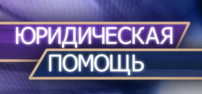 бесплатный юрист обнинск