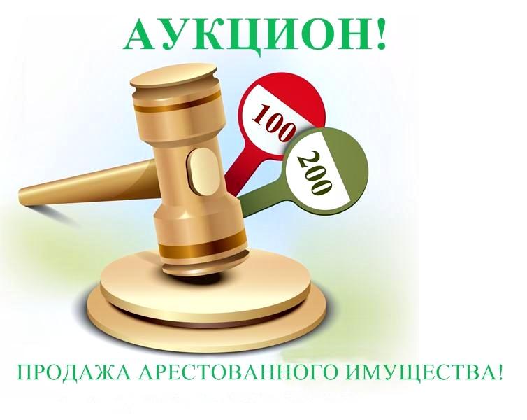 В Калуге состоится аукцион по реализации арестованного судебными приставами  имущества 9db4d89ebdd