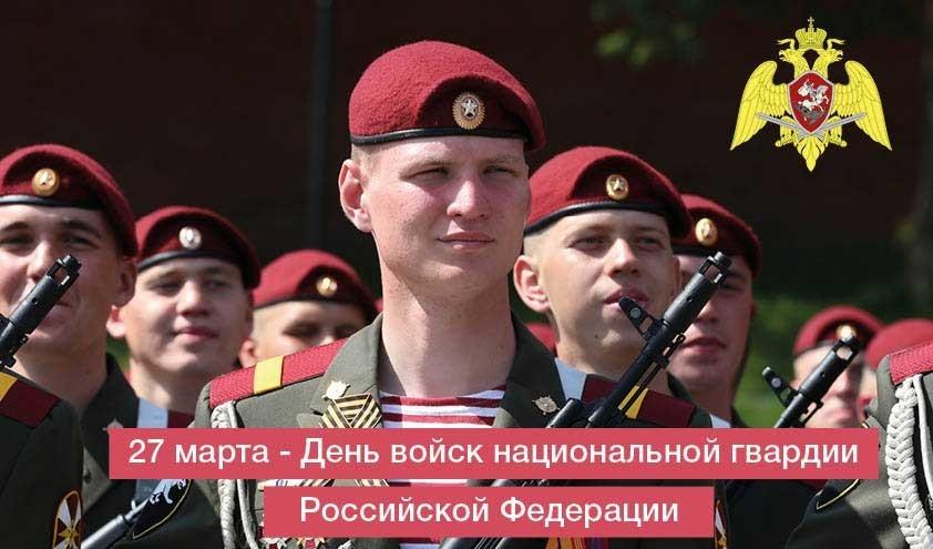 День войск национальной гвардии 2019 новые фото
