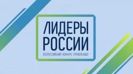 Калужская области одна из самых активных в стране по подаче заявок на конкурс «Лидеры России»