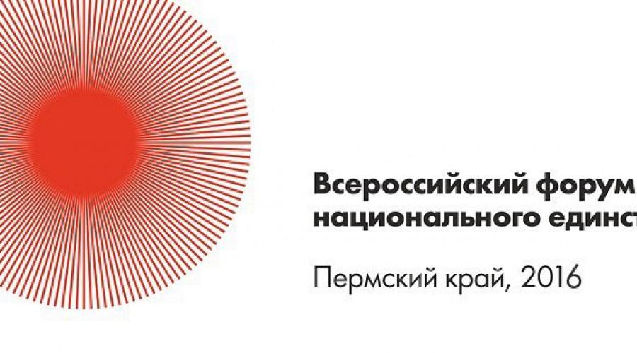 Репортаж со слёта оккупантов всея Руси в Перми