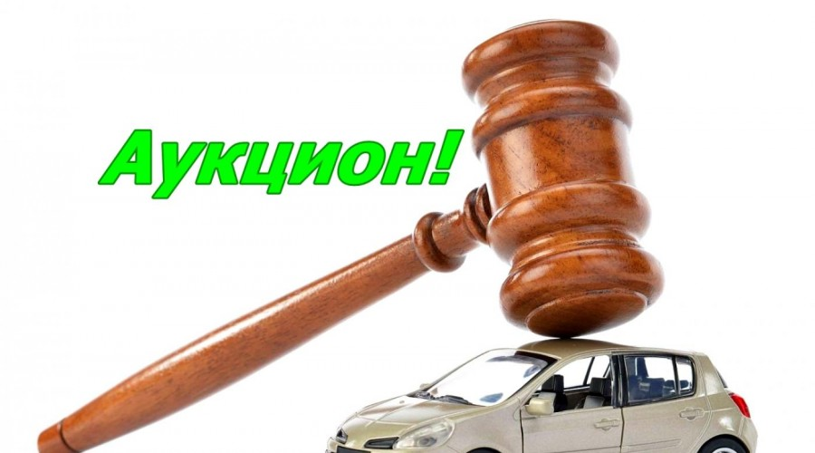 19 июня в Калуге состоятся торги по продаже арестованного имущества 1db6a1d5b0a