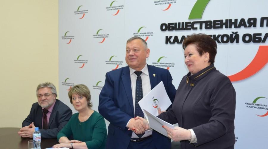Общественная палата Калужской области и региональная Контрольно  Общественная палата Калужской области и региональная Контрольно счетная палата намерены сотрудничать