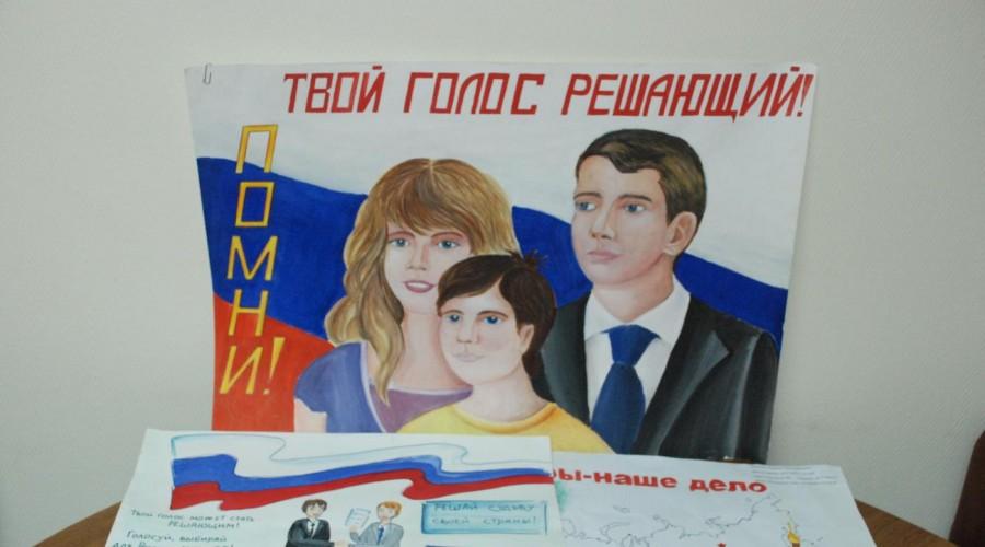 выборы фото и рисунки