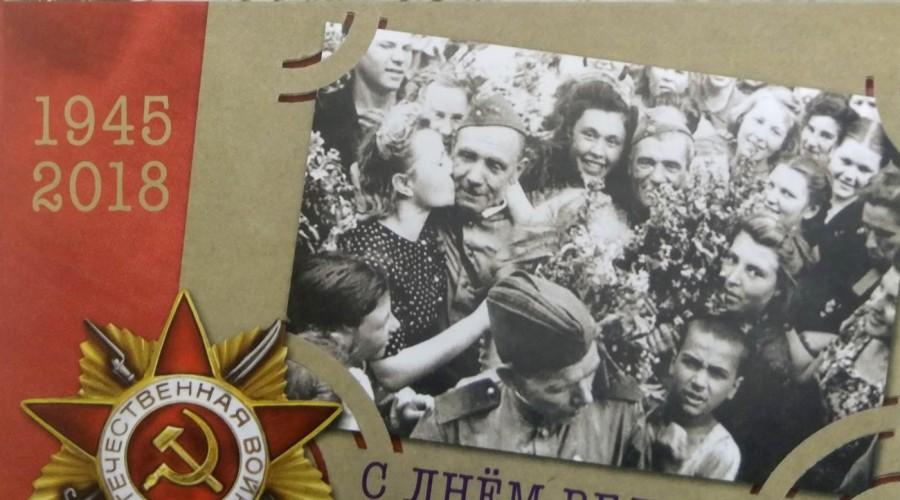 Омская почта доставит пожелания Владимира Путина ветеранам войны
