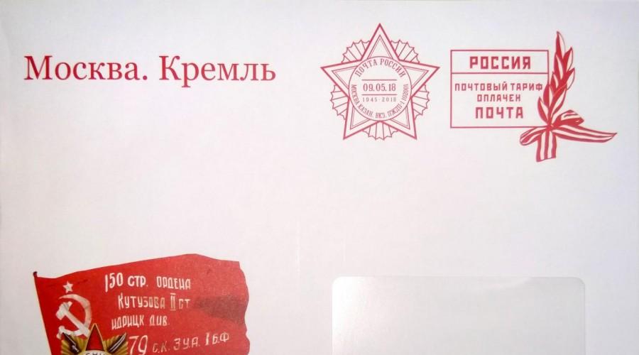 «Почта России» доставит пожелания В.Путина ветеранам ВОВ