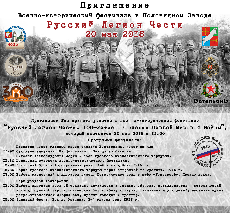 Русский легион чести примет бой в Полотняном Заводе